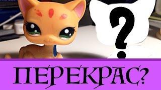 getlinkyoutube.com-LPS: ООАК? ПЕРЕКРАС?