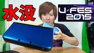 getlinkyoutube.com-3DSが水没したので乾かした結果!うーふぇすの告知U-FES
