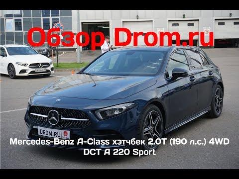 Mercedes-Benz A-Class хэтчбек 2019 2.0T (190 л.с.) 4WD DCT A 220 Sport - видеообзор