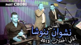 getlinkyoutube.com-نشوان بنوشا ـ بارت جوبي 2013