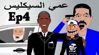 getlinkyoutube.com-khichbich Ep4 - رسوم متحركة مغربية - عمي السيكليس