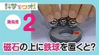 getlinkyoutube.com-【自由研究】磁石の上に鉄球を置くとどうなるかな?