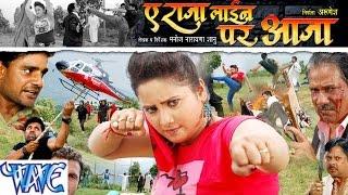 HD ऐ राजा लाइन पे आजा - Ae Raja Line Pe Aaja    Bhojpuri Movie Trailor    Rani Chatterjee