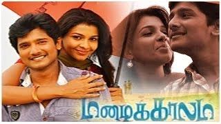 getlinkyoutube.com-Tamil Full Movie Mazhaikalam | New Releases Mazhaikalam | Full Movie online - Youtube