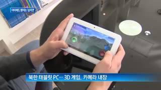 getlinkyoutube.com-아이패드 뺨치는 北 태블릿 PC '삼지연'_131109_채널A NEWS