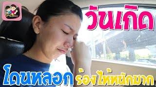 getlinkyoutube.com-วันเกิด โดนหลอก! ร้องไห้หนักมาก พี่ฟิล์ม น้องฟิวส์ Happy Channel