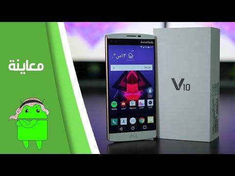 معاينة جهاز إل جي V10