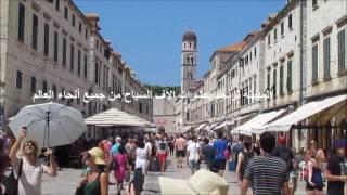 getlinkyoutube.com-مدينة دوبروبنيك من أجمل مدن العالم السياحة في كرواتيا Dubrovnik