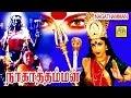 Nagathamman   Super Hit Divotional Tamil Full Amman Movie HD  Ramyakrishnan Tamil Bakthi Padam