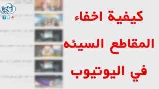 getlinkyoutube.com-كيف تخفي المقاطع السيئة في اليوتيوب | اسلامنا