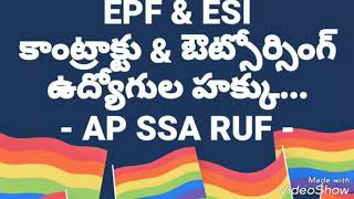 EPF & ESI  శాంతియుత ర్యాలీ AP SSA RUF