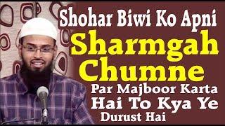 Sohar Biwi Ko Apni Sharmgah Chumne Par Majboor Karta Hai To Kya Ye Durust Hai By Adv Faiz Syed width=