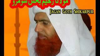 getlinkyoutube.com-Maulana Rahim Bux Soomro  Jagan Goth Shikarpur