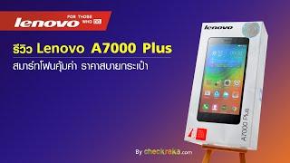 getlinkyoutube.com-[Review] รีวิว Lenovo A7000 Plus สมาร์ทโฟนคุ้มค่า สบายกระเป๋า