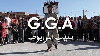 getlinkyoutube.com-G.G.A- سيب المربوط (Official Music Video)(Explicit)