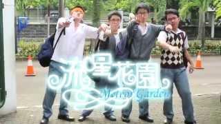 getlinkyoutube.com-FLOWER FOUR: METEOR GARDEN XIIA2 2013-2014