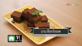 getlinkyoutube.com-CIY - cook it yourself EP9 [1/3] ขนมไม่อบ : นามะช็อกโกแลต 4/10/14