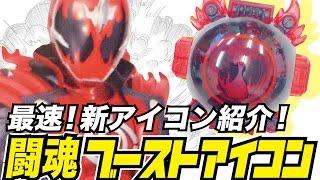 getlinkyoutube.com-【仮面ライダーエグゼイドの前に仮面ライダーゴースト】DX闘魂ブーストゴーストアイコン オモレッドの遊び方レビュー Kamen Rider DX Toukon Boost Ghost Eyecon