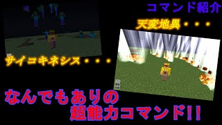 getlinkyoutube.com-【Minecraft】MOD不要!爆発パンチ!昇竜拳!色々な技が繰り出せるコマンド【コマンド紹介】