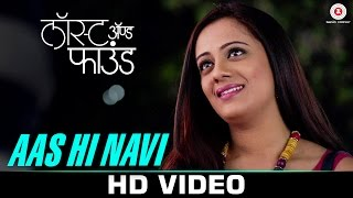 getlinkyoutube.com-Aas Hi Navi | Lost And Found | Mohan Agashe, Spruha Joshi & Siddharth Chandekar | Shubhankar