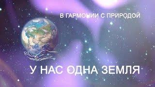 getlinkyoutube.com-У нас одна Земля. Вода.