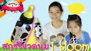 getlinkyoutube.com-สกุชชี่ขวดนม i bloom พี่ฟิล์ม น้องฟิวส์ Happy Channel