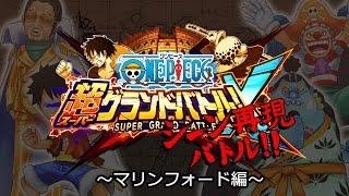 getlinkyoutube.com-3DS「ワンピース 超グランドバトル!X」シーン再現バトル~マリンフォード編~