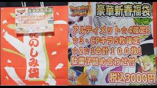 ドラゴンボールヒーローズ アルティメット1枚確定オリパ?(豪華新春福袋)を開封 2016年1月8日ver.