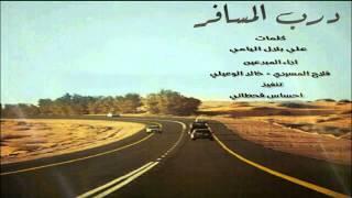 getlinkyoutube.com-شيلة درب المسافر كلمات علي بلال اليامي اداء خالد الوعيلي +فلاح المسردي