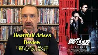 getlinkyoutube.com-Heartfall Arises/驚心破 Movie Review