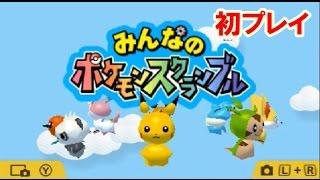 getlinkyoutube.com-みんなのポケモンスクランブル 3DS!初プレイ 無料ダウンロード スタート