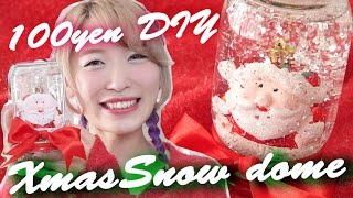getlinkyoutube.com-【Xmas★DIY】スノードームの作り方【100均】 How to make Snow Globe Tutorial