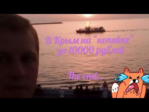 В Крым на 'копейке'за 10000 рублей. Конец.