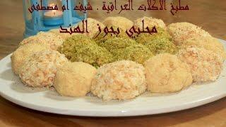 getlinkyoutube.com-مطبخ الأكلات العراقية -محلبي بجوز الهند