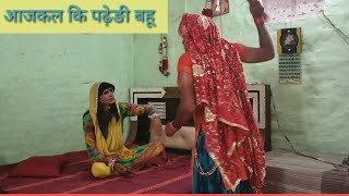 ।। आजकल की अनपढ़ सास व पढेङी बहू ।। जबर्दस्त हरियाणवी राजस्थानी हास्य कॉमेडी विडियो