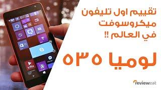 getlinkyoutube.com-تقييم و مراجعة اول تليفون ميكروسوفت في العالم لوميا 535 - Microsoft Lumia 535 Review