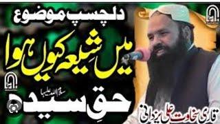 Qari Sakhawat Hussain Ex Sunni Alim 14June 2010 Part 3(Amir Pur Mungun)