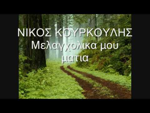 Nikos Kourkoulis - melagxolika mou matia