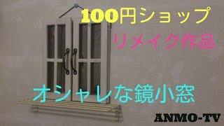 getlinkyoutube.com-DIY 100均リメイク オシャレ鏡小窓制作♪handmade,remake,WINDO