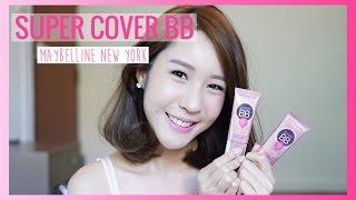 getlinkyoutube.com-Review Super Cover BB Cream จาก Maybelline New York - BB ขั้นเทพที่ให้การปกปิดเนียนเรียบดั่งรองพื้น