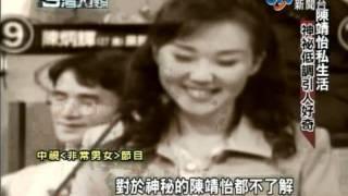 getlinkyoutube.com-【台灣大搜索12】于楓生死之謎  星座專家陳靖怡被殺~1/3