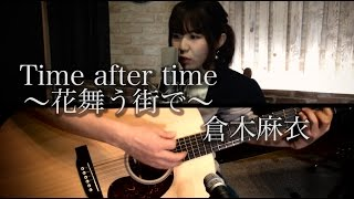 getlinkyoutube.com-Time after time 〜花舞う街で〜 / 倉木麻衣 【歌詞付きカバー】『名探偵コナン 迷宮の十字路』主題歌by GBG