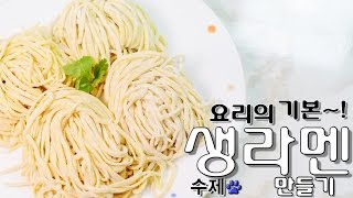 getlinkyoutube.com-[화니의 요리 비결] 요리의 기본~! ' 수제 생라멘 ' 만들기 / 생면 / 수타면 / Ramen / 국수 / How to Make Noodle / ラーメン