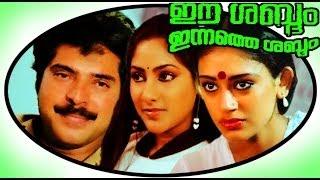 Ee Sabdam Innathe Sabdam | Malayalam Full Movie | Mammootty & Shobana