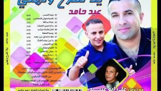 getlinkyoutube.com-عبد حامد وعلي ابو عبيد ومدين طباش دحيه  جينا الحمى نارررر 2017