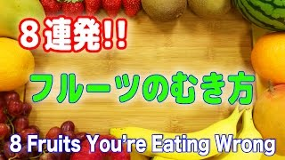 getlinkyoutube.com-8連発! 簡単フルーツのむき方&切り方 8 Fruits You're Eating Wrong. 8 cách cắt trái cây thú vị