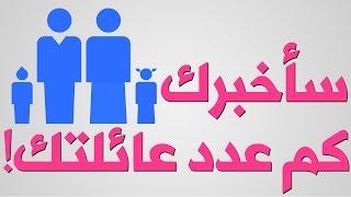 getlinkyoutube.com-سأخبرك كم عدد أفراد عائلتك !!!
