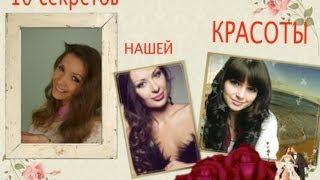 10 секретов нашей красоты (JeniaKyn / niveaaaaa1 / Alisa130287)