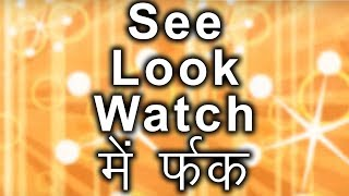 See, Look & Watch में फर्क | Confusing English words in Hindi / Urdu । TsMadaan