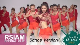 getlinkyoutube.com-[One Take : Dance Version] สะบัด (Flick) : กระแต อาร์ สยาม | Kratae Rsiam [ 4K ULTRA HD ]
